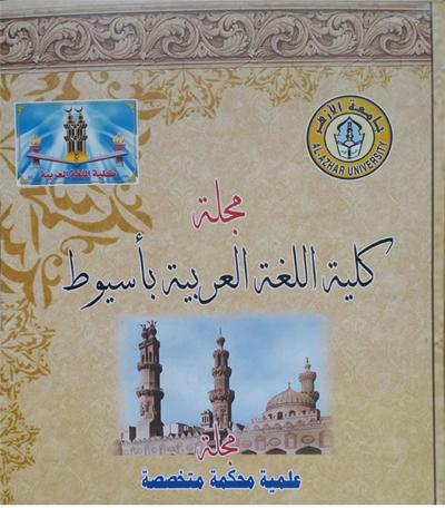 مجــلة کلیة اللغة العربیة بأســیوط